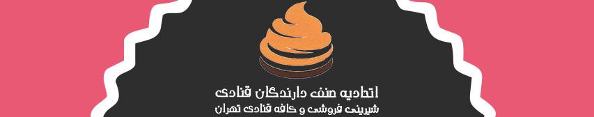 اتحادیه صنف قنادان تهران
