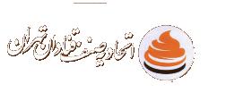 اتحادیه صنف قنادان تهران  |  قنادان تهران